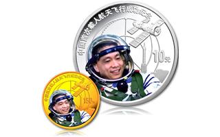 中国首次载人航天飞行成功金银币赏析
