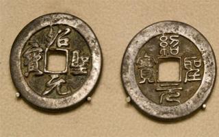 古钱币仿币的辨别方法