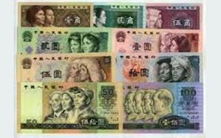 纸币收藏走俏藏品市场 投资策略你知道吗