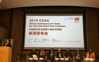 """蓬皮杜 泰特 M+在""""CCAA艺术家奖""""颁发后做出的回应"""