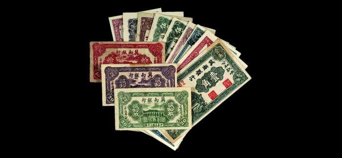 冀南银行往事与冀钞收藏