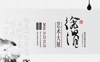 瓯海区博物馆开展《徐渭艺术大展》