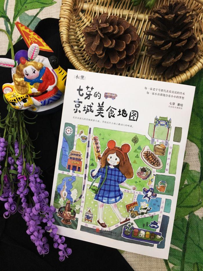 畅聊新书《京城美食地图》+手绘diy水彩美食明信片