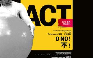 这出戏在爱丁堡深受好评  看它如何与中国观众小野洋子式互动
