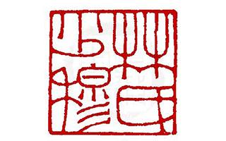 清代浙派的篆刻大家你知道几个?