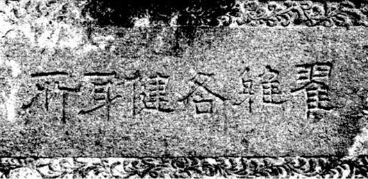 图为:昙华林百年老建筑翟雅阁