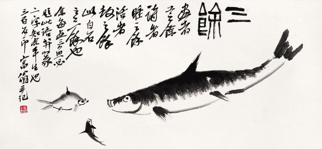 齐白石画鱼