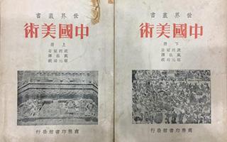 """上海美术学院将揭牌:20本文献记录""""上海回忆"""""""