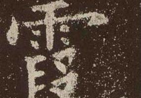 """最早的""""汉字楷书字典""""现存早期刻本是什么样子"""