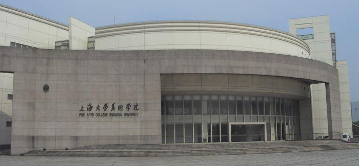 上海美术学院揭牌:体现上海美术教育宏大规划