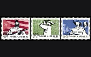 古巴革命邮票赏析