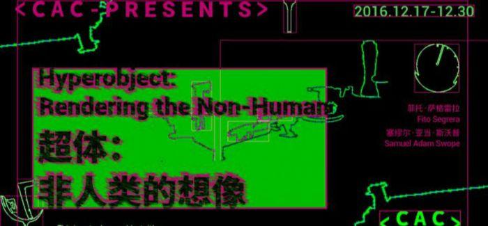 新时线媒体艺术中心(CAC)|  超体:非人类的想象
