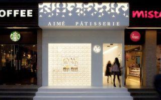 上海Aimé Patisserie旗舰店