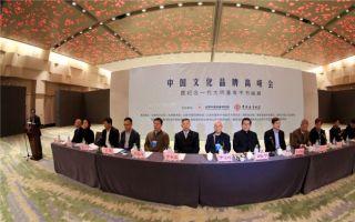 中国文化品牌高峰会在海南召开