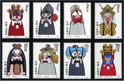 重新发行的T45《京剧脸谱》1980面试版邮票