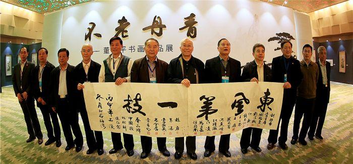 """""""不老丹青""""董寿平书画作品在海南展出"""