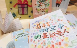 """圣诞专题   抽象艺术X绘本:寻找""""时空""""中的圣诞老人"""