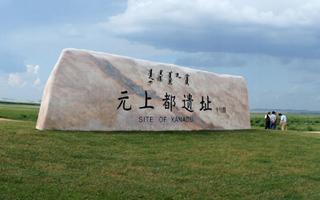 内蒙古元上都遗址西关厢出土罕见文物