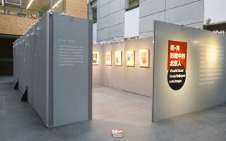 《视·界——影像中的北京人》在清华大学美术学院开幕