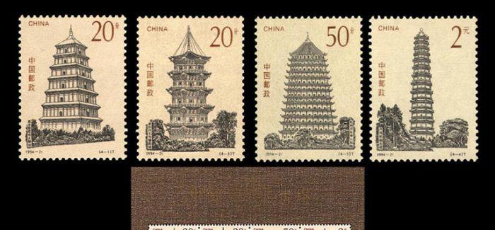 邮票赏析:中国古塔