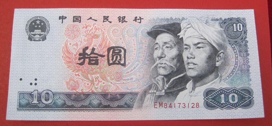 1965年十元纸币值不值得入手