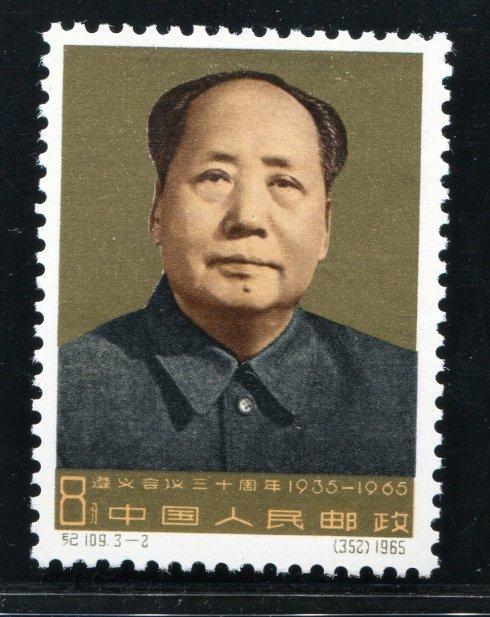 纪109 1965.01.31 遵义会议三十周年 毛主席像