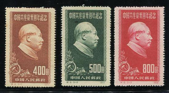 纪9 1951.07.01 中国共产党三十周年纪念 毛主席像