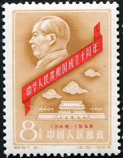 纪67 1959.09.28 中华人民共和国成立十周年 (第一组) 中国万岁、毛主席万岁