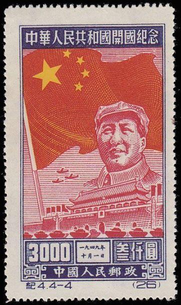 纪4 1950.07.01 中华人民共和国开国纪念 毛泽东头像和开国大典