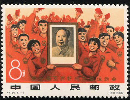 纪121 1966.12.31 第一届亚洲新兴力量运动会 中国运动员热爱毛主席