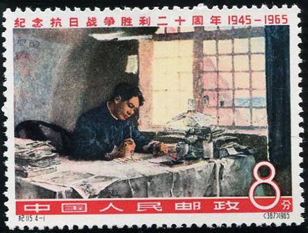 纪115 1965.09.03 纪念抗日战争胜利二十周年 毛主席在著作