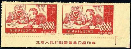 纪16 1952.07.07 抗日战争十五周年纪念 领袖策划反攻