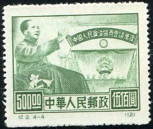 纪2 1950.02.01 中国人民政治协商会议纪念 毛主席像及政协会场