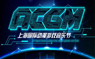 元旦魔都   ACGM上海国际动漫游戏音乐节