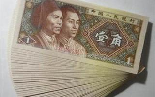 80版1角纸币虽貌不惊人 未来或成收藏市场香饽饽
