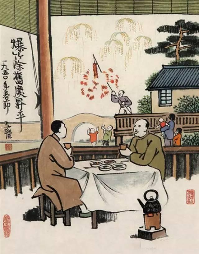 爆竹除旧庆升平。一九五零年春节。子恺。
