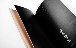 张肇达《睡前静思》新书首发式在京举行