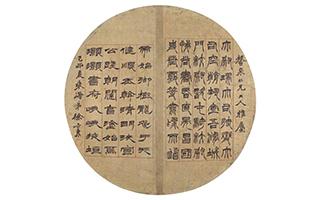 篆刻家徐三庚诞辰190周年 看看他的朋友圈与书风印风