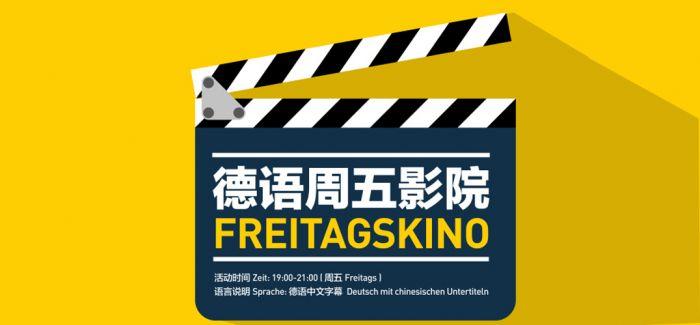 德语周五影院   再见列宁