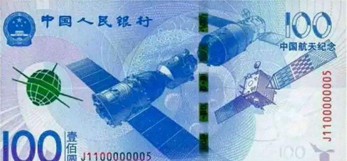 航天钞币收藏缘何同门不同命
