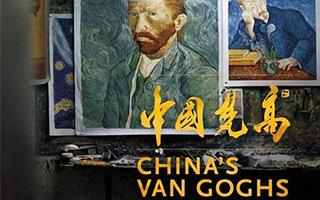 《中国梵高》荷兰上映:农民工画匠如何寻找梵高