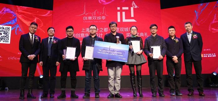 """上海设计之都·创意双城季""""2016创意生活设计(金蝴蝶)奖""""颁奖典礼举行"""