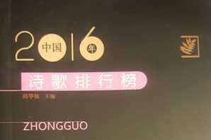 艺术家杨佴旻诗歌入选《2016年中国诗歌排行榜》