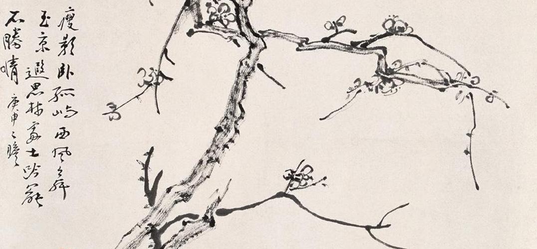 墨中有笔 浑厚华滋——黄宾虹画梅