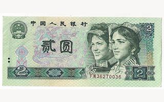 二元纸币收藏价值看涨