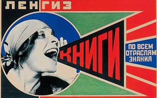 苏联艺术就是红光亮?你可能想错了