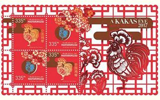 匈牙利发行中国鸡年生肖邮票小型张和首日封