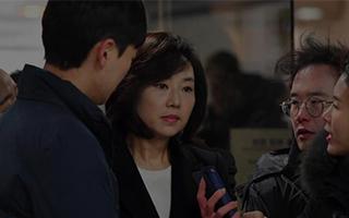 韩国前文化部长因建立艺术家黑名单被控以滥用权力罪