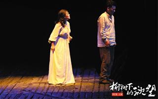 明星版话剧《榆树下的欲望》亮相国家大剧院