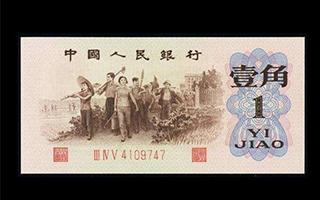 第三套人民币 1角纸币能卖4万元